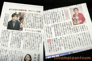 小林雄次さんの最新作全国公開 あす千石劇場 であいさつ 佐久出身の永岡卓也「ギャバン」出演 キーマンとして登場